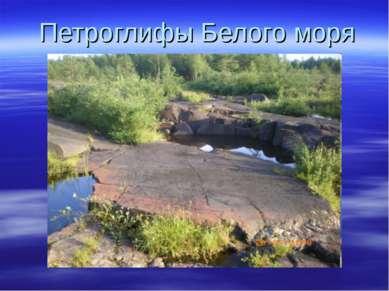 Петроглифы Белого моря