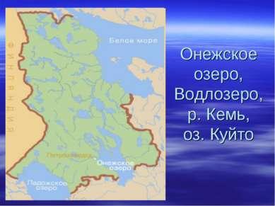 Онежское озеро, Водлозеро, р. Кемь, оз. Куйто