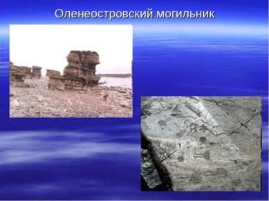 Оленеостровский могильник