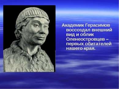 Академик Герасимов воссоздал внешний вид и облик Оленеостровцев – первых обит...