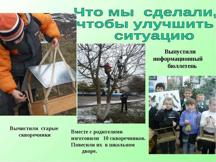 Вычистили старые скворечники Вместе с родителями изготовили 10 скворечников. ...