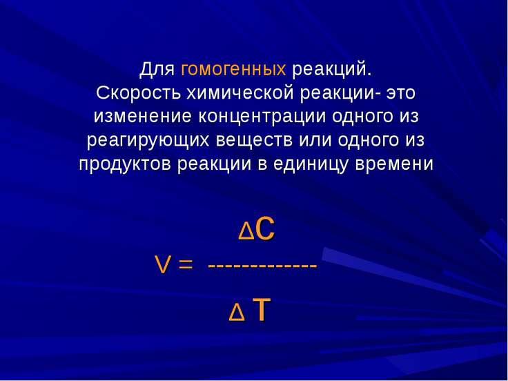 Для гомогенных реакций. Скорость химической реакции- это изменение концентрац...