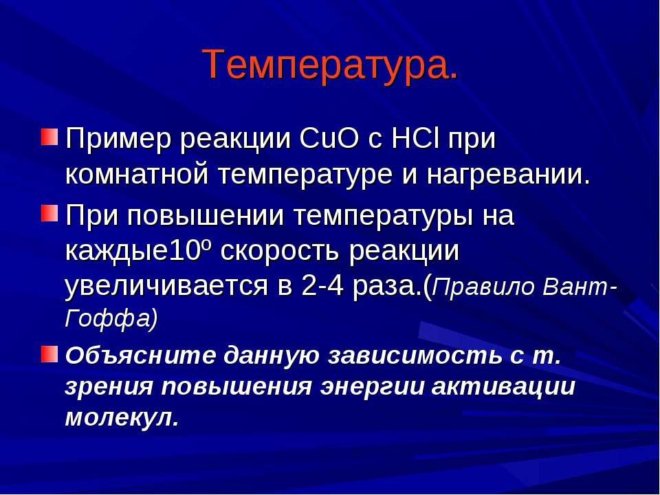 Температура. Пример реакции CuO c HCl при комнатной температуре и нагревании....