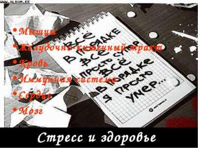 Стресс и здоровье Мышцы Желудочно-кишечный тракт Кровь Иммунная система Сердц...