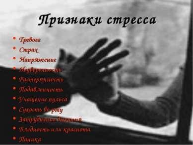 Признаки стресса Тревога Страх Напряжение Неуверенность Растерянность Подавле...