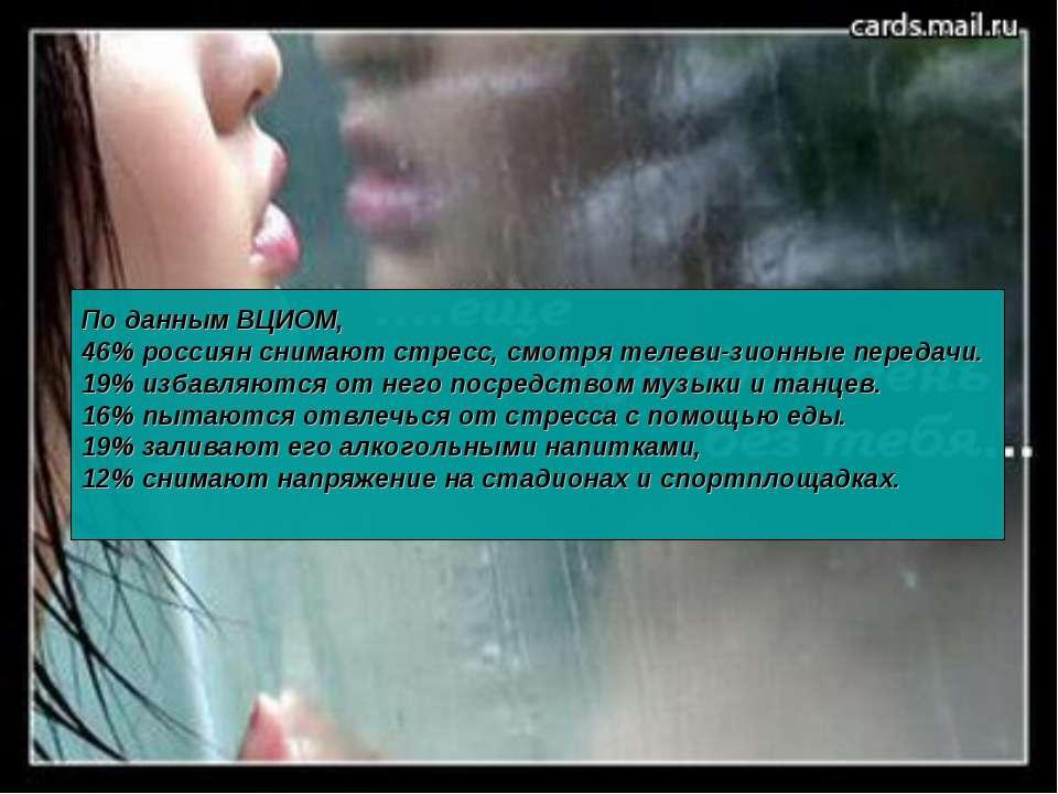 По данным ВЦИОМ, 46% россиян снимают стресс, смотря телеви зионные передачи. ...