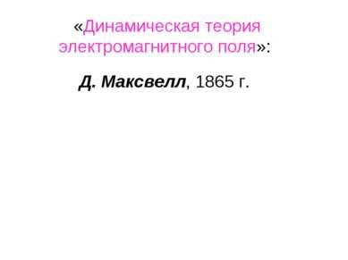 «Динамическая теория электромагнитного поля»: Д. Максвелл, 1865 г.