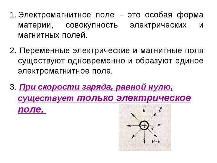 Электромагнитное поле – это особая форма материи, совокупность электрических ...