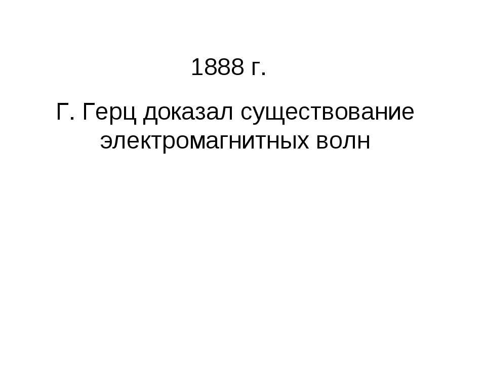 1888 г. Г. Герц доказал существование электромагнитных волн