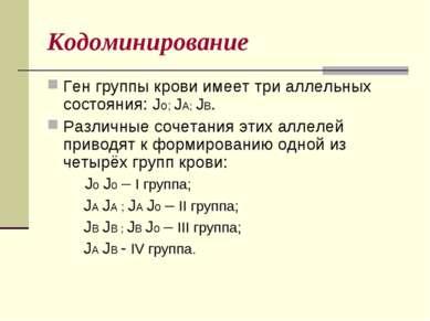 Кодоминирование Ген группы крови имеет три аллельных состояния: Jо; JА; JВ. Р...