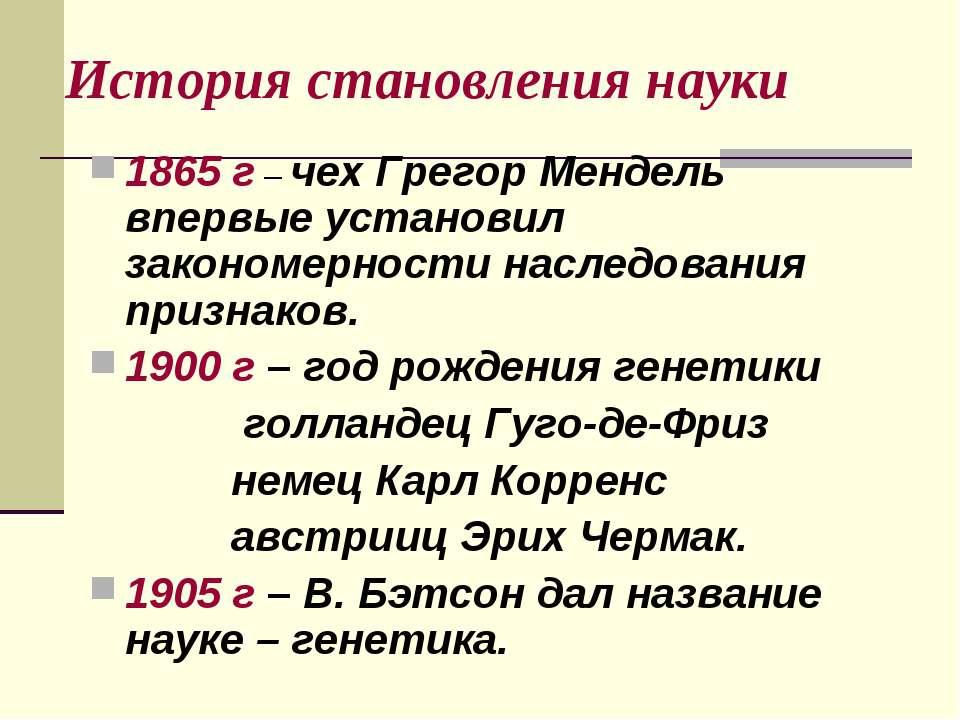 История становления науки 1865 г – чех Грегор Мендель впервые установил закон...