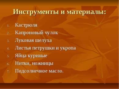 Инструменты и материалы: Кастрюля Капроновый чулок Луковая шелуха Листья петр...