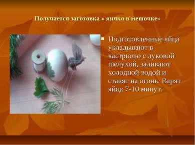 Получается заготовка « яичко в мешочке» Подготовленные яйца укладывают в каст...