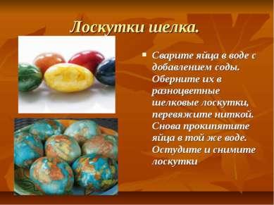 Лоскутки шелка. Сварите яйца в воде с добавлением соды. Оберните их в разноцв...