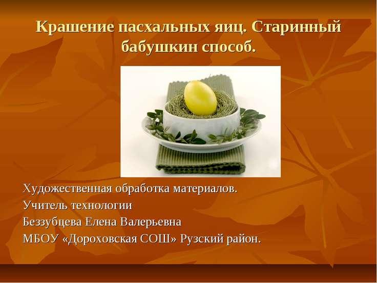 Крашение пасхальных яиц. Старинный бабушкин способ. Художественная обработка ...