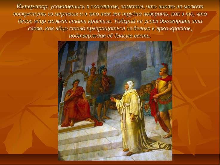 Император, усомнившись в сказанном, заметил, что никто не может воскреснуть и...