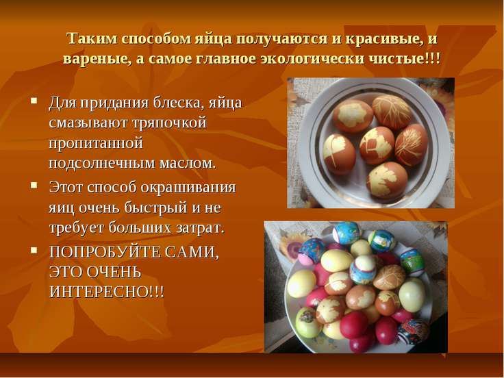 Таким способом яйца получаются и красивые, и вареные, а самое главное экологи...