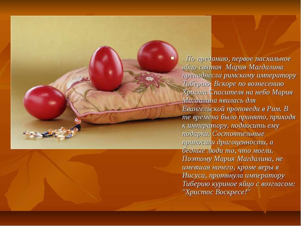 . . По преданию, первое пасхальное яйцо святая Мария Магдалина преподнесла ри...
