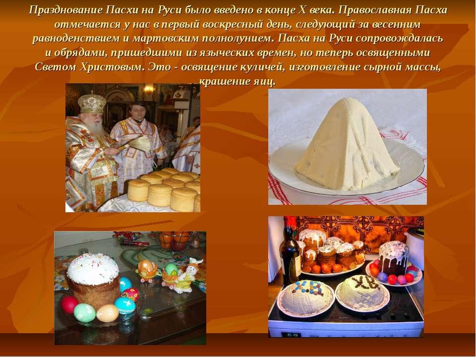 Празднование Пасхи на Руси было введено в конце Х века. Православная Пасха от...