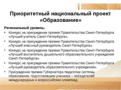 Приоритетный национальный проект «Образование» Региональный уровень: Конкурс ...