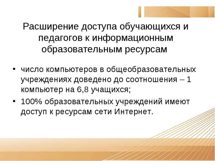 Расширение доступа обучающихся и педагогов к информационным образовательным р...