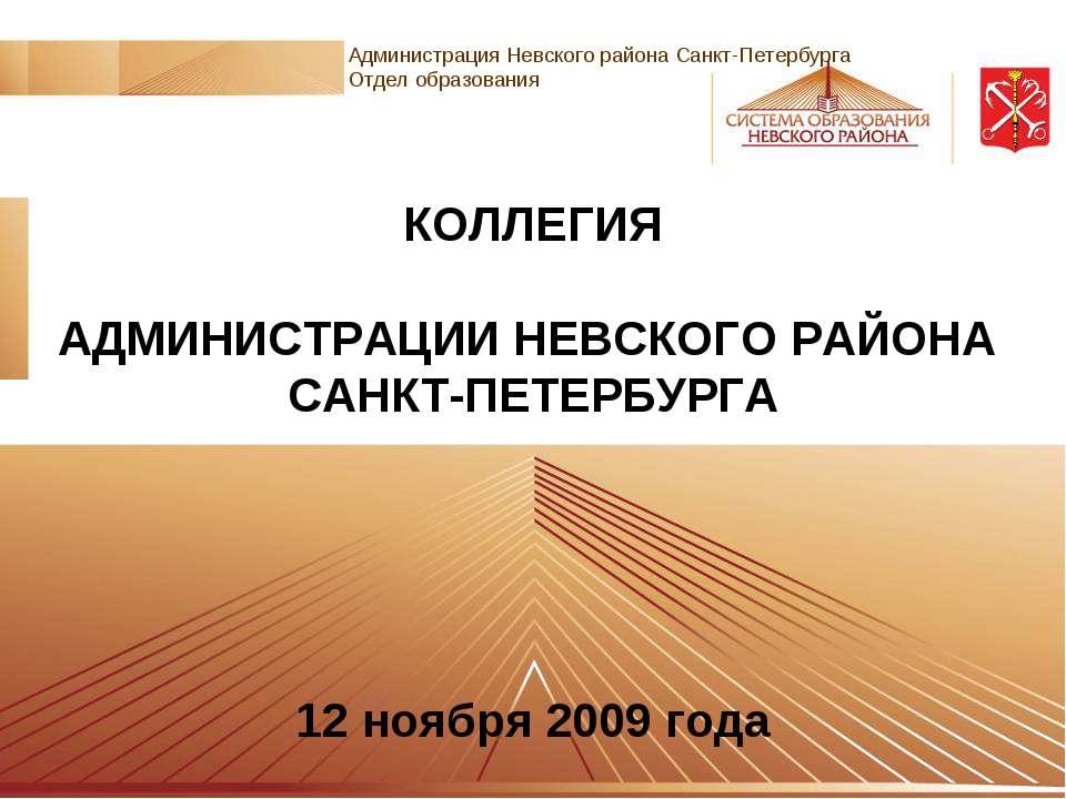 КОЛЛЕГИЯ АДМИНИСТРАЦИИ НЕВСКОГО РАЙОНА САНКТ-ПЕТЕРБУРГА 12 ноября 2009 года А...