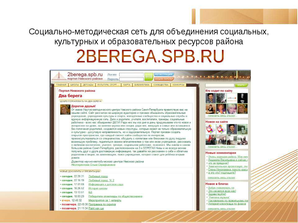 Социально-методическая сеть для объединения социальных, культурных и образова...