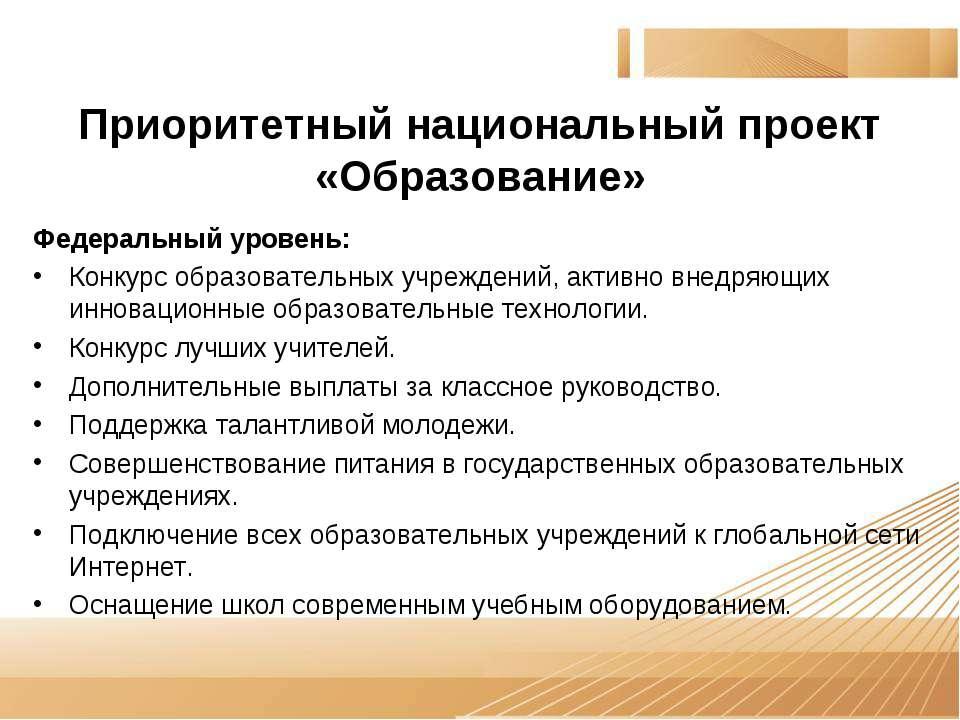 Приоритетный национальный проект «Образование» Федеральный уровень: Конкурс о...