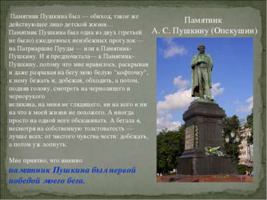 Памятник Пушкина был — обиход, такое же действующее лицо детской жизни… Памят...