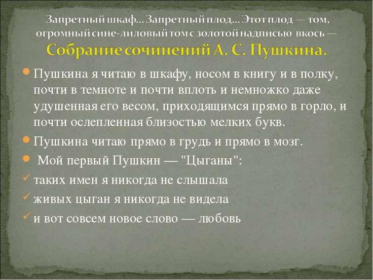 Пушкина я читаю в шкафу, носом в книгу и в полку, почти в темноте и почти впл...