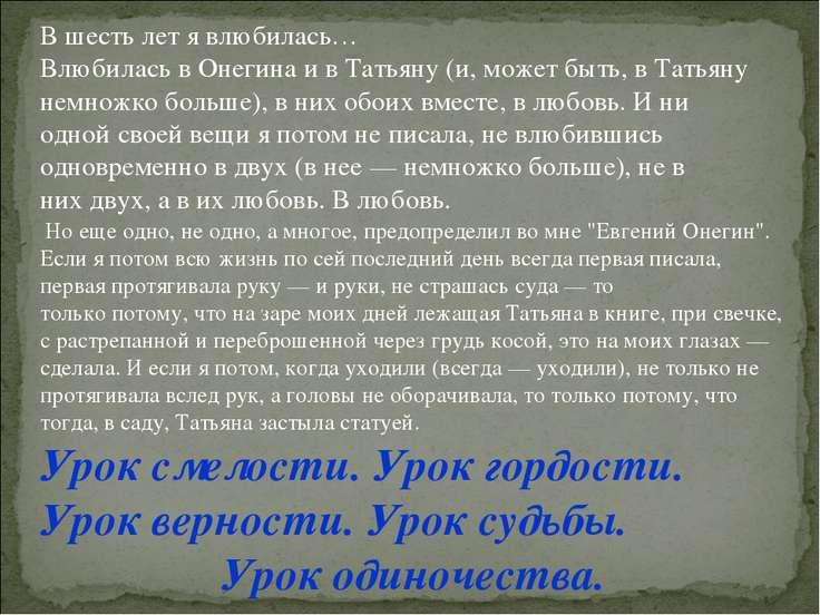 В шесть лет я влюбилась… Влюбилась в Онегина и в Татьяну (и, может быть, в Та...