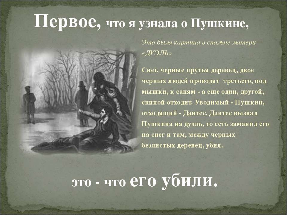 Первое, что я узнала о Пушкине, Это была картина в спальне матери – «ДУЭЛЬ» С...
