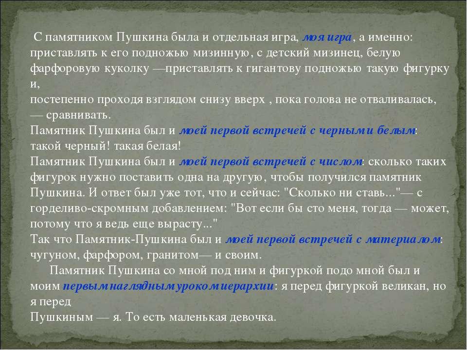С памятником Пушкина была и отдельная игра, моя игра, а именно: приставлять к...
