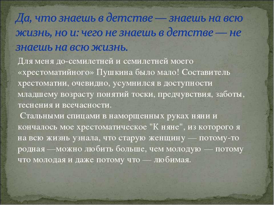 Для меня до-семилетней и семилетней моего «хрестоматийного» Пушкина было мало...