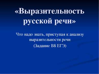 «Выразительность русской речи» Что надо знать, приступая к анализу выразитель...
