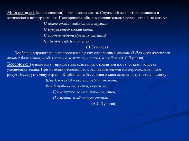 Многосоюзие (полисиндетон) – это повтор союза. Служащий для интонационного и ...