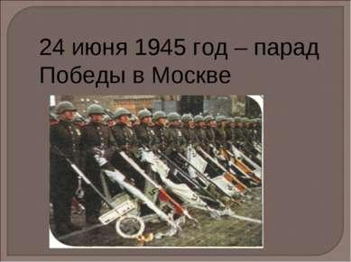 24 июня 1945 год – парад Победы в Москве