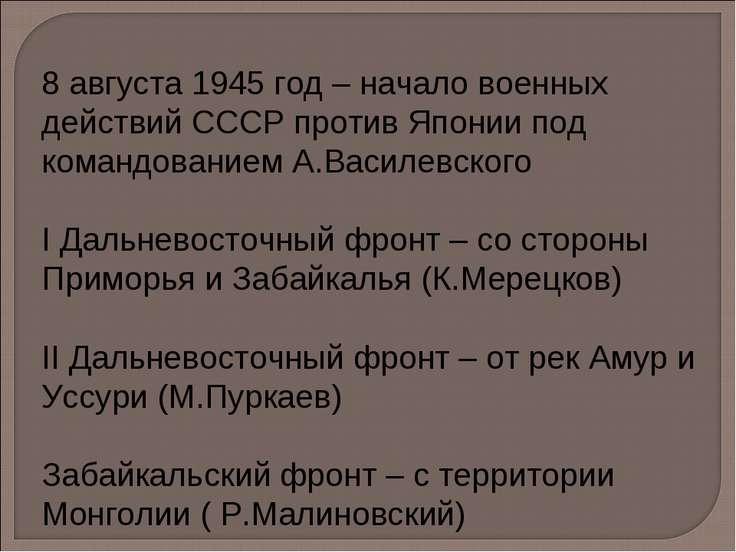 8 августа 1945 год – начало военных действий СССР против Японии под командова...