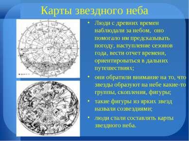Карты звездного неба Люди с древних времен наблюдали за небом, оно помогало и...