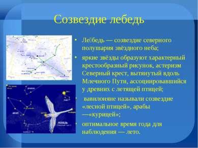Созвездие лебедь Ле бедь — созвездие северного полушария звёздного неба; ярки...
