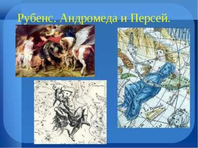 Рубенс. Андромеда и Персей.