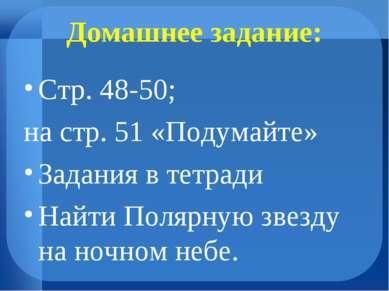 Домашнее задание: Стр. 48-50; на стр. 51 «Подумайте» Задания в тетради Найти ...