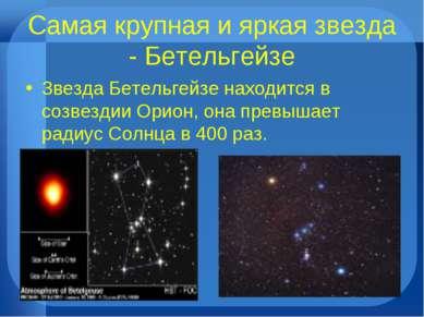 Самая крупная и яркая звезда - Бетельгейзе Звезда Бетельгейзе находится в соз...