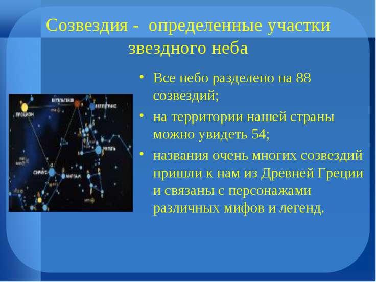 Созвездия - определенные участки звездного неба Все небо разделено на 88 созв...