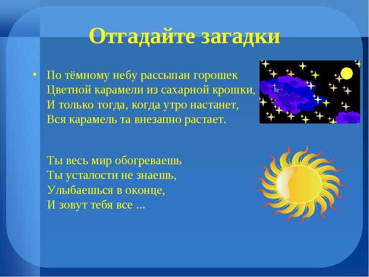 Отгадайте загадки По тёмному небу рассыпан горошек Цветной карамели из сахарн...