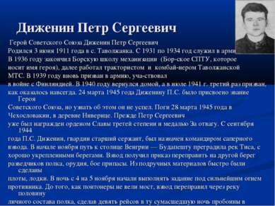 Диженин Петр Сергеевич Герой Советского Союза Диженин Петр Сергеевич Родился ...
