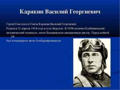 Карякин Василий Георгиевич Герой Советского Союза Карякин Василий Георгиевич ...