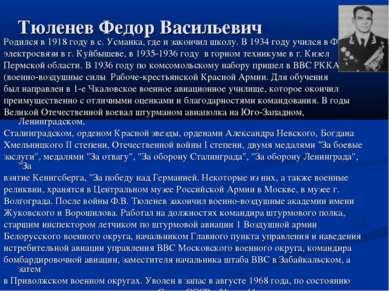 Тюленев Федор Васильевич Родился в 1918 году в с. Усманка, где и закончил шко...