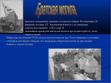 Братское захоронение умерших в госпитале бойцов. На памятнике 20 фамилий, кот...