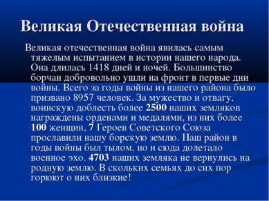 Великая Отечественная война Великая отечественная война явилась самым тяжелым...